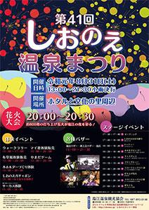 第41回 塩江温泉まつり 開催!!