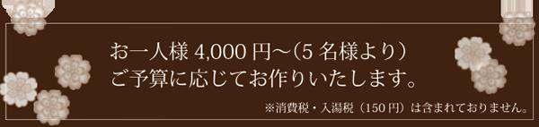 お一人様4,200円